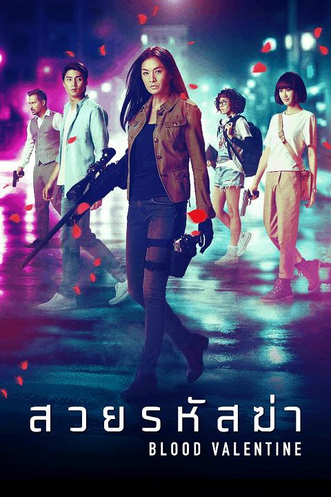 ดูหนัง สวยรหัสฆ่า Blood Valentine (2019) ดูหนังออนไลน์ฟรี ดูหนังฟรี HD ชัด ดูหนังใหม่ชนโรง หนังใหม่ล่าสุด เต็มเรื่อง มาสเตอร์ พากย์ไทย ซาวด์แทร็ก ซับไทย หนังซูม หนังแอคชั่น หนังผจญภัย หนังแอนนิเมชั่น หนัง HD ได้ที่ movie24x.com
