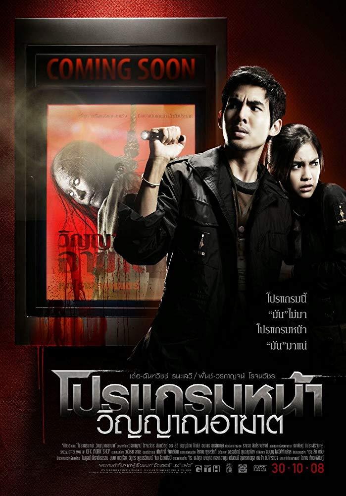 ดูหนัง โปรแกรมหน้า วิญญาณอาฆาต (2008) Coming Soon ดูหนังออนไลน์ฟรี ดูหนังฟรี ดูหนังใหม่ชนโรง หนังใหม่ล่าสุด หนังแอคชั่น หนังผจญภัย หนังแอนนิเมชั่น หนัง HD ได้ที่ movie24x.com