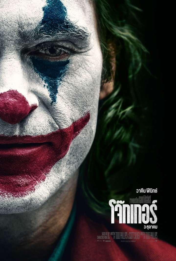 ดูหนัง Joker (2019) โจ๊กเกอร์ ดูหนังออนไลน์ฟรี ดูหนังฟรี ดูหนังใหม่ชนโรง หนังใหม่ล่าสุด หนังแอคชั่น หนังผจญภัย หนังแอนนิเมชั่น หนัง HD ได้ที่ movie24x.com