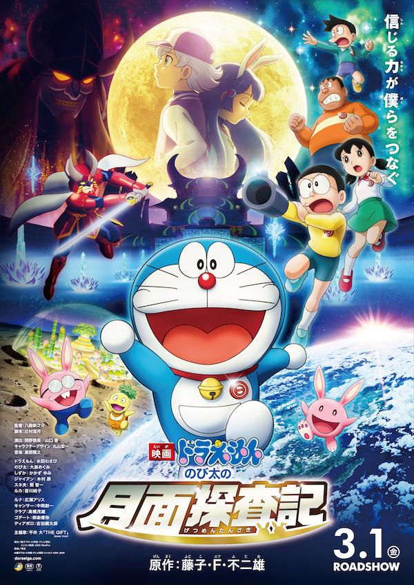 ดูหนัง Doraemon The Movie (2019) โนบิตะสำรวจดินแดนจันทรา ดูหนังออนไลน์ฟรี ดูหนังฟรี ดูหนังใหม่ชนโรง หนังใหม่ล่าสุด หนังแอคชั่น หนังผจญภัย หนังแอนนิเมชั่น หนัง HD ได้ที่ movie24x.com