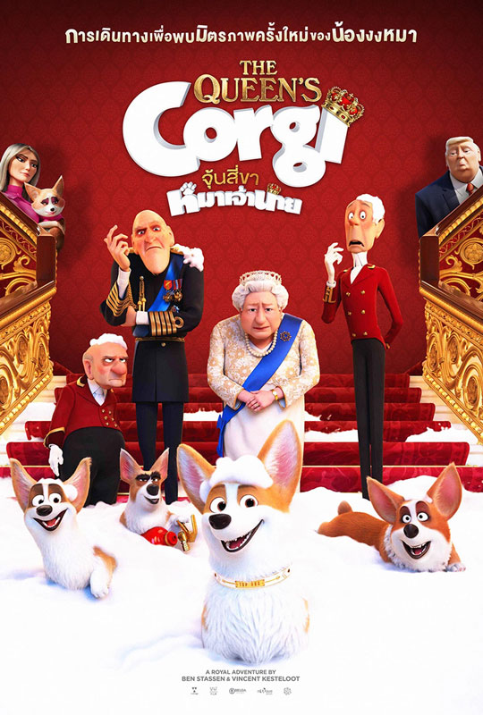 ดูหนัง The Queen's Corgi จุ้นสี่ขา หมาเจ้านาย ดูหนังออนไลน์ฟรี ดูหนังฟรี ดูหนังใหม่ชนโรง หนังใหม่ล่าสุด หนังแอคชั่น หนังผจญภัย หนังแอนนิเมชั่น หนัง HD ได้ที่ movie24x.com
