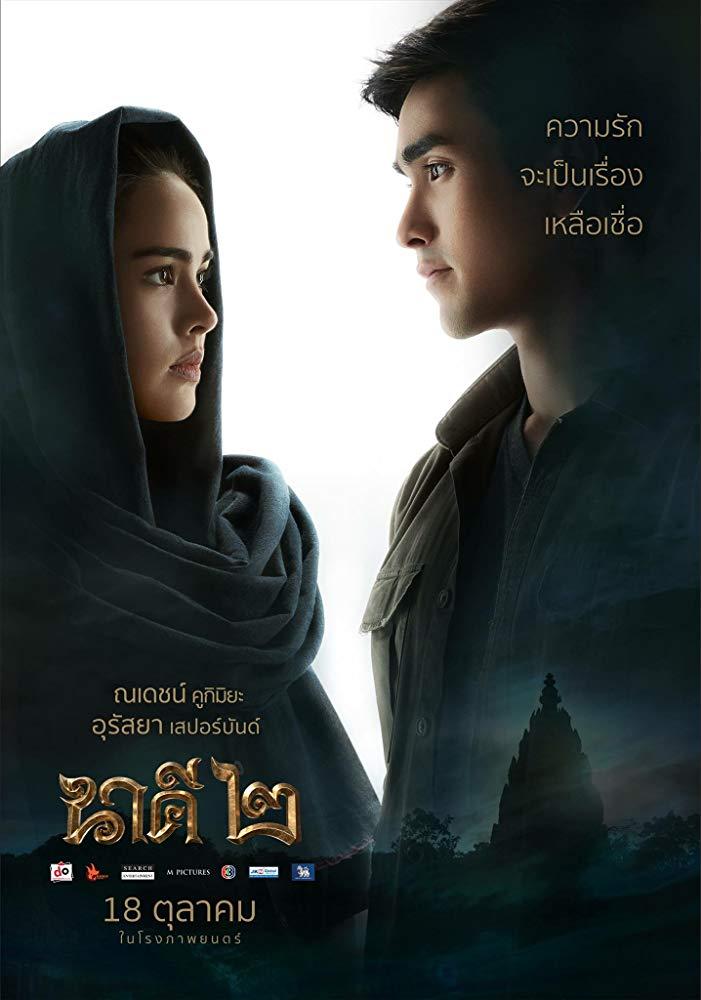 ดูหนัง นาคี 2 (2018) NAKEE 2 ดูหนังออนไลน์ฟรี ดูหนังฟรี HD ชัด ดูหนังใหม่ชนโรง หนังใหม่ล่าสุด เต็มเรื่อง มาสเตอร์ พากย์ไทย ซาวด์แทร็ก ซับไทย หนังซูม หนังแอคชั่น หนังผจญภัย หนังแอนนิเมชั่น หนัง HD ได้ที่ movie24x.com