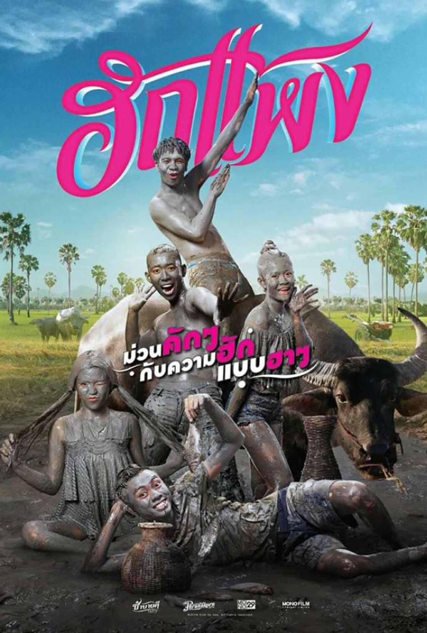 ดูหนัง ฮักแพง (2018) Hug Paeng The Movie ดูหนังออนไลน์ฟรี ดูหนังฟรี ดูหนังใหม่ชนโรง หนังใหม่ล่าสุด หนังแอคชั่น หนังผจญภัย หนังแอนนิเมชั่น หนัง HD ได้ที่ movie24x.com