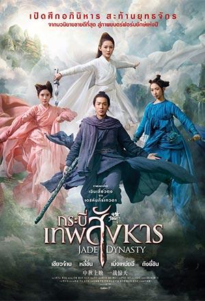 ดูหนัง Jade Dynasty (2019) กระบี่เทพสังหาร ดูหนังออนไลน์ฟรี ดูหนังฟรี HD ชัด ดูหนังใหม่ชนโรง หนังใหม่ล่าสุด เต็มเรื่อง มาสเตอร์ พากย์ไทย ซาวด์แทร็ก ซับไทย หนังซูม หนังแอคชั่น หนังผจญภัย หนังแอนนิเมชั่น หนัง HD ได้ที่ movie24x.com