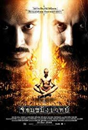 ดูหนัง จอมขมังเวทย์ (2005) ดูหนังออนไลน์ฟรี ดูหนังฟรี ดูหนังใหม่ชนโรง หนังใหม่ล่าสุด หนังแอคชั่น หนังผจญภัย หนังแอนนิเมชั่น หนัง HD ได้ที่ movie24x.com