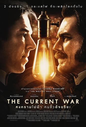 ดูหนัง The Current War สงครามไฟฟ้า คนขั้วอัจฉริยะ ดูหนังออนไลน์ฟรี ดูหนังฟรี ดูหนังใหม่ชนโรง หนังใหม่ล่าสุด หนังแอคชั่น หนังผจญภัย หนังแอนนิเมชั่น หนัง HD ได้ที่ movie24x.com