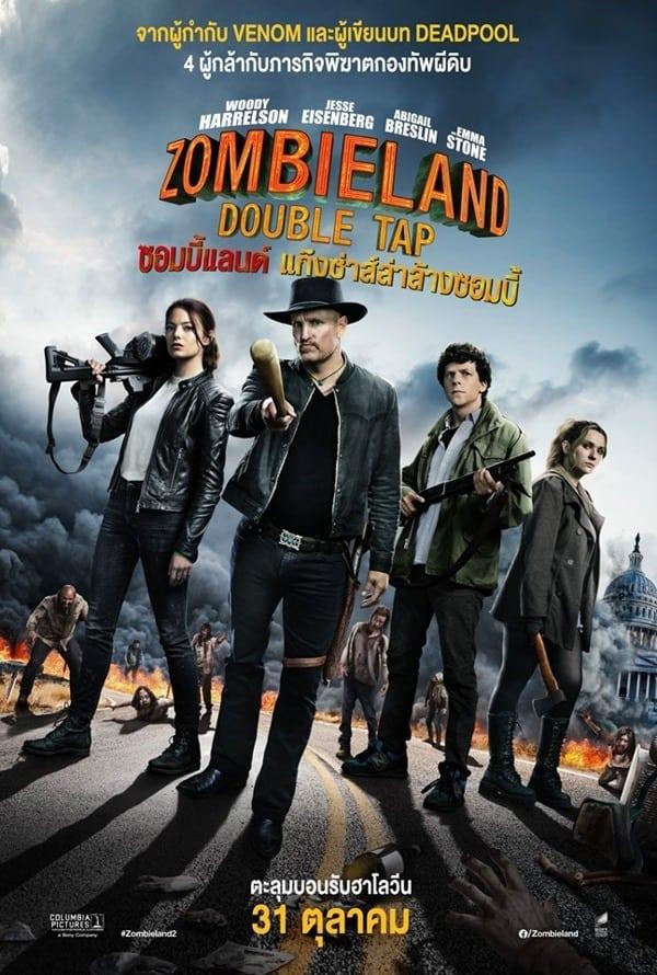 ดูหนัง Zombieland 2 Double Tap (2019) ซอมบี้แลนด์ 2 แก๊งซ่าส์ล่าล้างซอมบี้ ดูหนังออนไลน์ฟรี ดูหนังฟรี HD ชัด ดูหนังใหม่ชนโรง หนังใหม่ล่าสุด เต็มเรื่อง มาสเตอร์ พากย์ไทย ซาวด์แทร็ก ซับไทย หนังซูม หนังแอคชั่น หนังผจญภัย หนังแอนนิเมชั่น หนัง HD ได้ที่ movie24x.com