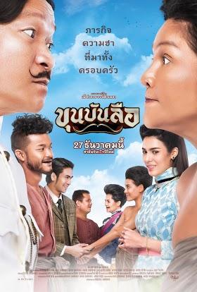 ดูหนัง ขุนบันลือ (2018) Khun Bun Lue ดูหนังออนไลน์ฟรี ดูหนังฟรี ดูหนังใหม่ชนโรง หนังใหม่ล่าสุด หนังแอคชั่น หนังผจญภัย หนังแอนนิเมชั่น หนัง HD ได้ที่ movie24x.com
