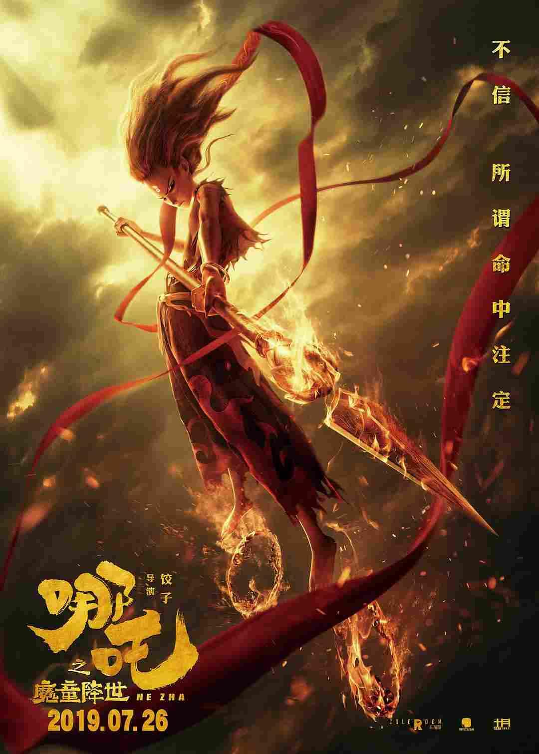 ดูหนัง นาจา (2019) Ne Zha ดูหนังออนไลน์ฟรี ดูหนังฟรี ดูหนังใหม่ชนโรง หนังใหม่ล่าสุด หนังแอคชั่น หนังผจญภัย หนังแอนนิเมชั่น หนัง HD ได้ที่ movie24x.com