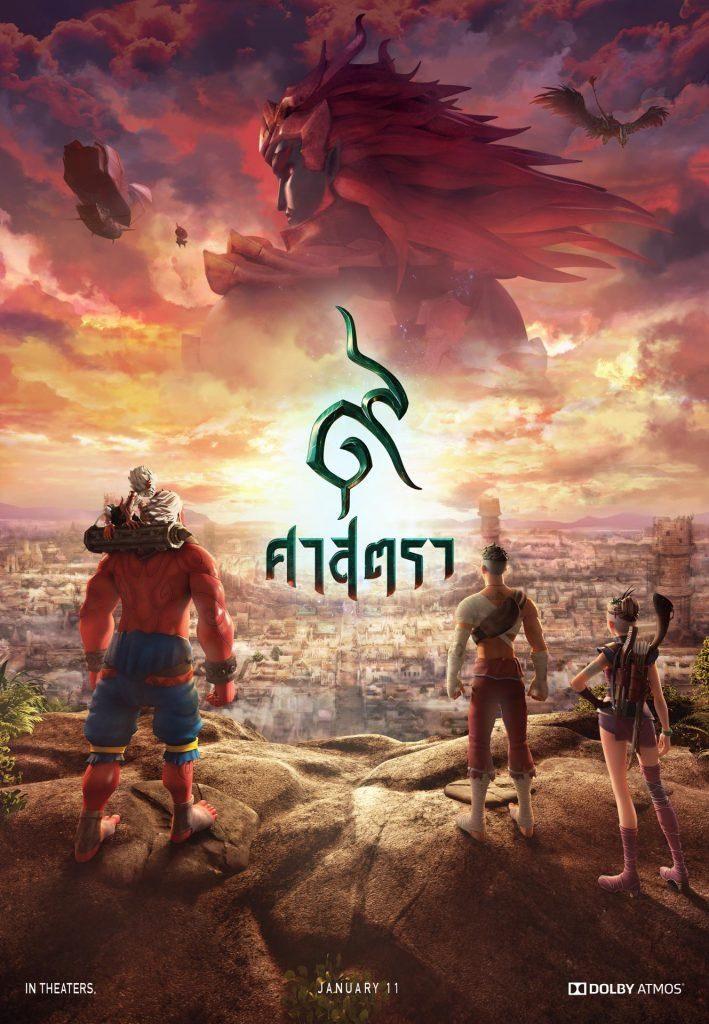 ดูหนัง 9 ศาสตรา 9 Satra (2018) ดูหนังออนไลน์ฟรี ดูหนังฟรี ดูหนังใหม่ชนโรง หนังใหม่ล่าสุด หนังแอคชั่น หนังผจญภัย หนังแอนนิเมชั่น หนัง HD ได้ที่ movie24x.com