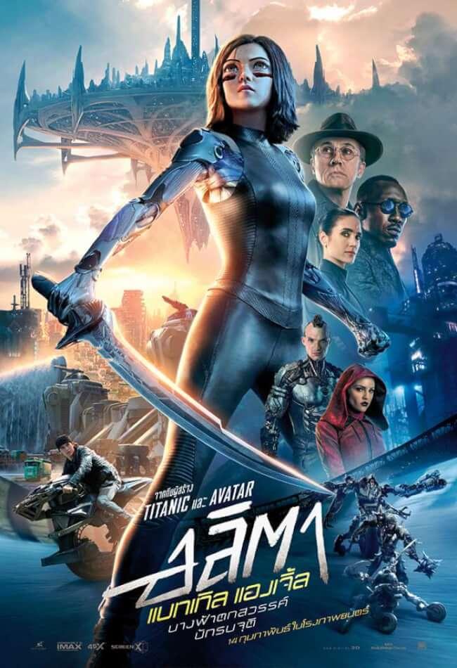 ดูหนัง Alita: Battle Angel (2019) อลิตา แบทเทิล แองเจิ้ล พากย์ไทย ดูหนังออนไลน์ฟรี ดูหนังฟรี HD ชัด ดูหนังใหม่ชนโรง หนังใหม่ล่าสุด เต็มเรื่อง มาสเตอร์ พากย์ไทย ซาวด์แทร็ก ซับไทย หนังซูม หนังแอคชั่น หนังผจญภัย หนังแอนนิเมชั่น หนัง HD ได้ที่ movie24x.com