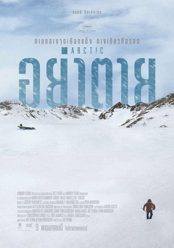 ดูหนัง Arctic (2018) อย่าตาย ดูหนังออนไลน์ฟรี ดูหนังฟรี ดูหนังใหม่ชนโรง หนังใหม่ล่าสุด หนังแอคชั่น หนังผจญภัย หนังแอนนิเมชั่น หนัง HD ได้ที่ movie24x.com