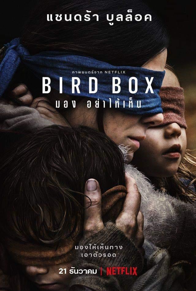 ดูหนัง Bird Box (2018) มองอย่าให้เห็น ดูหนังออนไลน์ฟรี ดูหนังฟรี ดูหนังใหม่ชนโรง หนังใหม่ล่าสุด หนังแอคชั่น หนังผจญภัย หนังแอนนิเมชั่น หนัง HD ได้ที่ movie24x.com