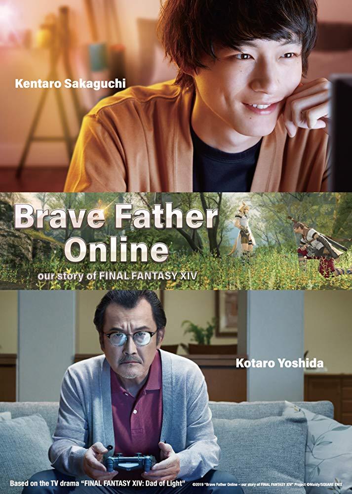 ดูหนัง คุณพ่อนักรบแห่งแสง (2019) Brave father online our story of final fantasy xiv ดูหนังออนไลน์ฟรี ดูหนังฟรี ดูหนังใหม่ชนโรง หนังใหม่ล่าสุด หนังแอคชั่น หนังผจญภัย หนังแอนนิเมชั่น หนัง HD ได้ที่ movie24x.com