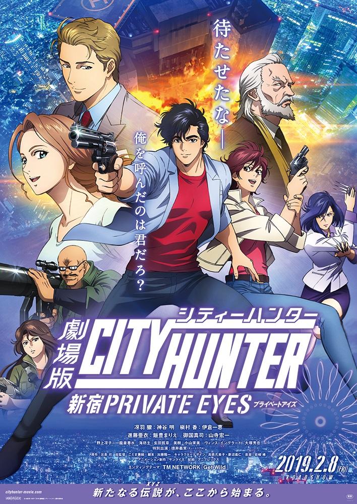 ดูหนัง City Hunter Shinjuku Private Eyes (2019) ซิตี้ฮันเตอร์ โคตรนักสืบชินจูกุ ปี๊ป ดูหนังออนไลน์ฟรี ดูหนังฟรี ดูหนังใหม่ชนโรง หนังใหม่ล่าสุด หนังแอคชั่น หนังผจญภัย หนังแอนนิเมชั่น หนัง HD ได้ที่ movie24x.com
