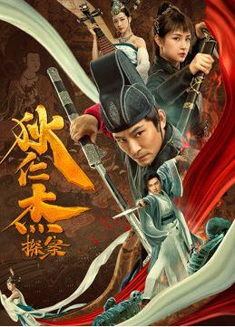 ดูหนัง Detective Di Renjie (2020) พลิกแฟ้มคดีของตี๋เหรินเจี๋ย ดูหนังออนไลน์ฟรี ดูหนังฟรี ดูหนังใหม่ชนโรง หนังใหม่ล่าสุด หนังแอคชั่น หนังผจญภัย หนังแอนนิเมชั่น หนัง HD ได้ที่ movie24x.com
