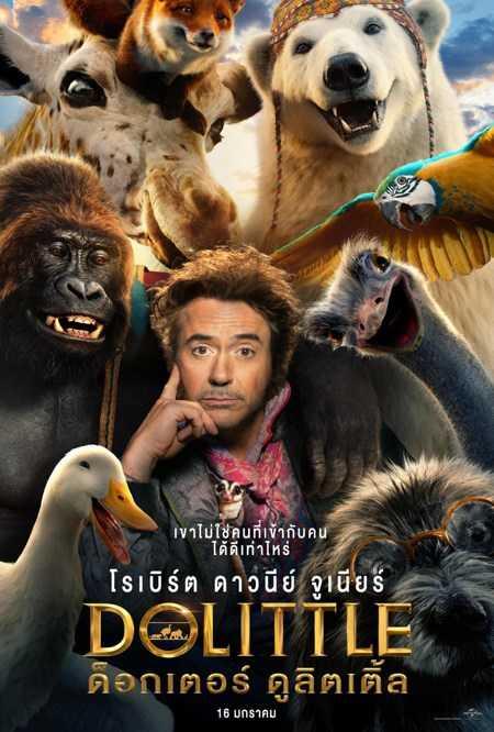 ดูหนัง Dolittle (2020) ด็อกเตอร์ ดูลิตเติ้ล ดูหนังออนไลน์ฟรี ดูหนังฟรี ดูหนังใหม่ชนโรง หนังใหม่ล่าสุด หนังแอคชั่น หนังผจญภัย หนังแอนนิเมชั่น หนัง HD ได้ที่ movie24x.com