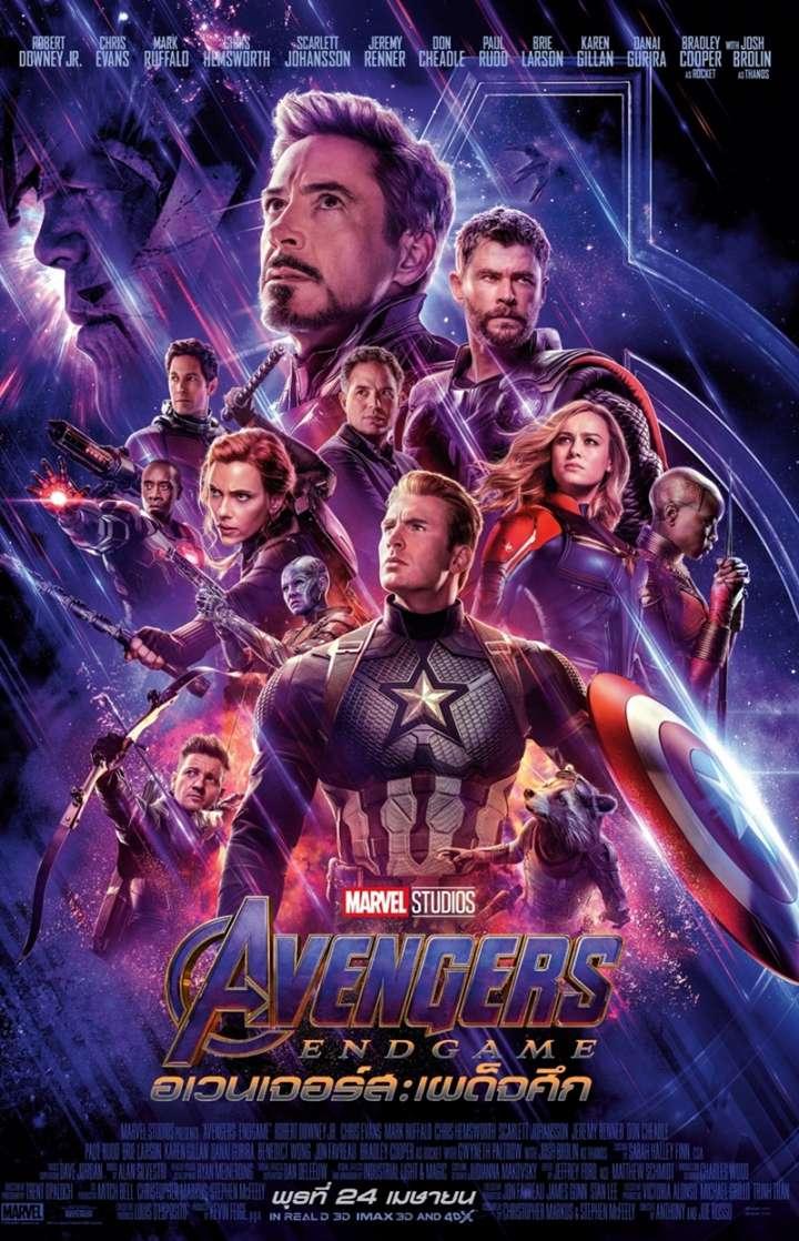 ดูหนัง Avengers 4 Endgame อเวนเจอร์ส 4 เผด็จศึก (2019) ดูหนังออนไลน์ฟรี ดูหนังฟรี ดูหนังใหม่ชนโรง หนังใหม่ล่าสุด หนังแอคชั่น หนังผจญภัย หนังแอนนิเมชั่น หนัง HD ได้ที่ movie24x.com