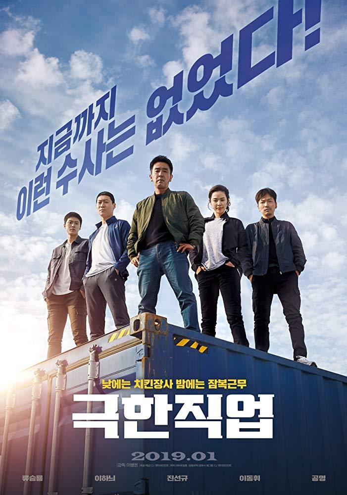 ดูหนัง Extreme Job (2019) ภารกิจทอดไก่ ซุ่มจับเจ้าพ่อ ดูหนังออนไลน์ฟรี ดูหนังฟรี ดูหนังใหม่ชนโรง หนังใหม่ล่าสุด หนังแอคชั่น หนังผจญภัย หนังแอนนิเมชั่น หนัง HD ได้ที่ movie24x.com