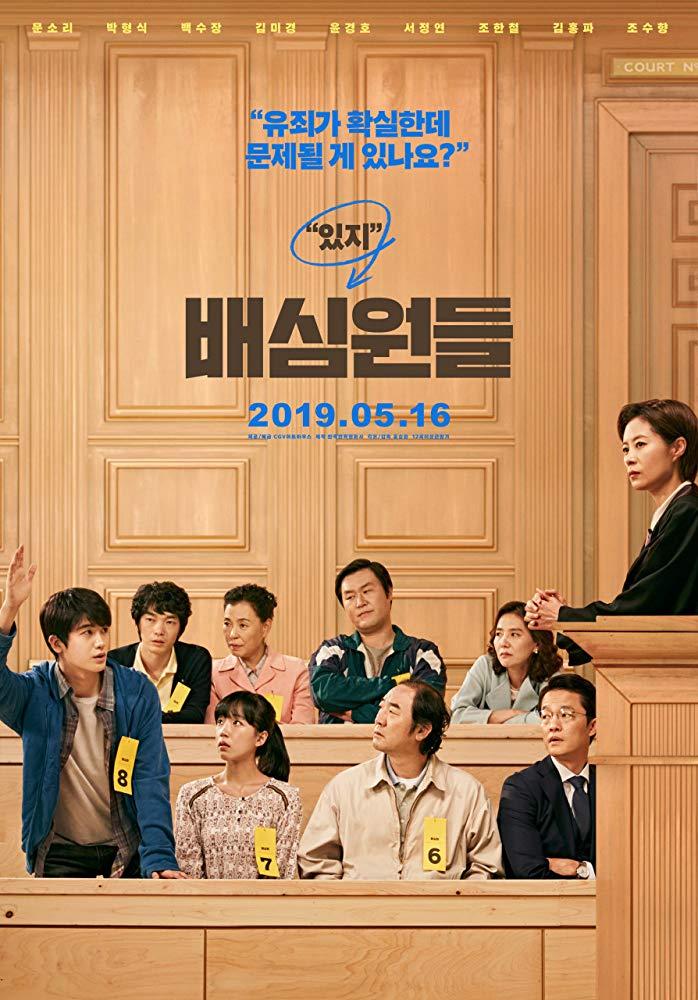 ดูหนัง Juror 8 (2019) 8 คนพิพากษา ดูหนังออนไลน์ฟรี ดูหนังฟรี HD ชัด ดูหนังใหม่ชนโรง หนังใหม่ล่าสุด เต็มเรื่อง มาสเตอร์ พากย์ไทย ซาวด์แทร็ก ซับไทย หนังซูม หนังแอคชั่น หนังผจญภัย หนังแอนนิเมชั่น หนัง HD ได้ที่ movie24x.com