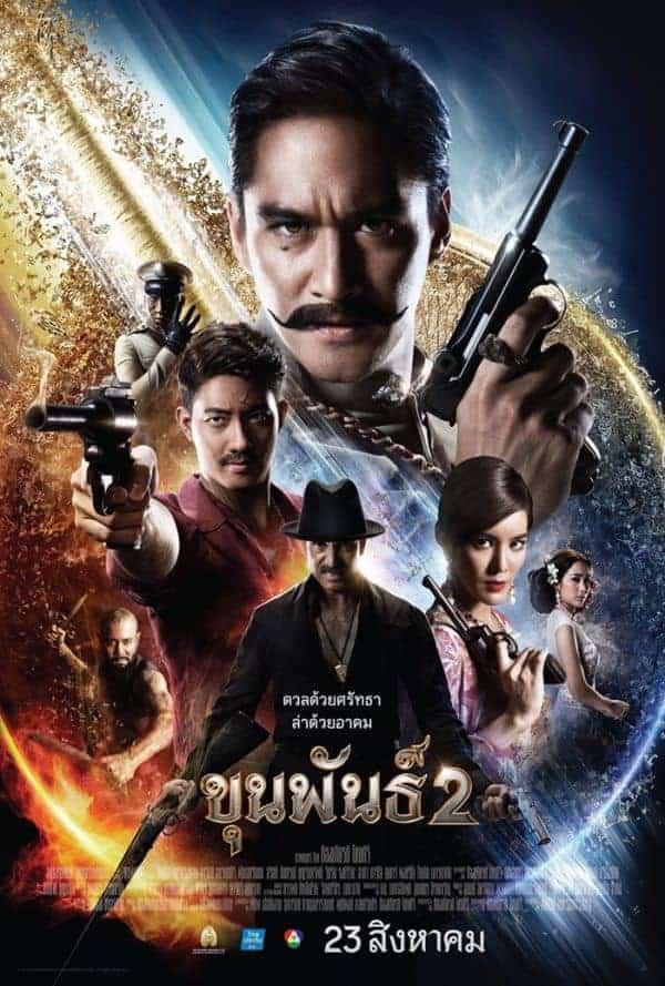 ดูหนัง Khun Phan 2 (2018) ขุนพันธ์ 2 ดูหนังออนไลน์ฟรี ดูหนังฟรี ดูหนังใหม่ชนโรง หนังใหม่ล่าสุด หนังแอคชั่น หนังผจญภัย หนังแอนนิเมชั่น หนัง HD ได้ที่ movie24x.com