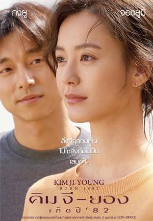ดูหนัง Kim Ji Young Born 1982 (2019) คิม จี-ยอง เกิดปี 82 ดูหนังออนไลน์ฟรี ดูหนังฟรี ดูหนังใหม่ชนโรง หนังใหม่ล่าสุด หนังแอคชั่น หนังผจญภัย หนังแอนนิเมชั่น หนัง HD ได้ที่ movie24x.com