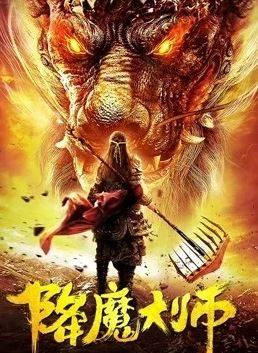 ดูหนัง Master of Magic (2020) ปรมาจารย์จอมเวทย์ ดูหนังออนไลน์ฟรี ดูหนังฟรี ดูหนังใหม่ชนโรง หนังใหม่ล่าสุด หนังแอคชั่น หนังผจญภัย หนังแอนนิเมชั่น หนัง HD ได้ที่ movie24x.com