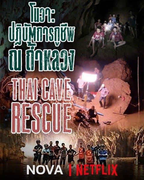 ดูหนัง Thai Cave Rescue ปฏิบัติการกู้ชีพ ณ ถ้ำหลวง ดูหนังออนไลน์ฟรี ดูหนังฟรี ดูหนังใหม่ชนโรง หนังใหม่ล่าสุด หนังแอคชั่น หนังผจญภัย หนังแอนนิเมชั่น หนัง HD ได้ที่ movie24x.com