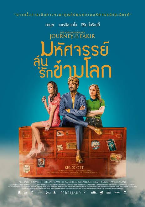 ดูหนัง The Extraordinary Journey of the Fakir มหัศจรรย์ลุ้นรักข้ามโลก ดูหนังออนไลน์ฟรี ดูหนังฟรี ดูหนังใหม่ชนโรง หนังใหม่ล่าสุด หนังแอคชั่น หนังผจญภัย หนังแอนนิเมชั่น หนัง HD ได้ที่ movie24x.com