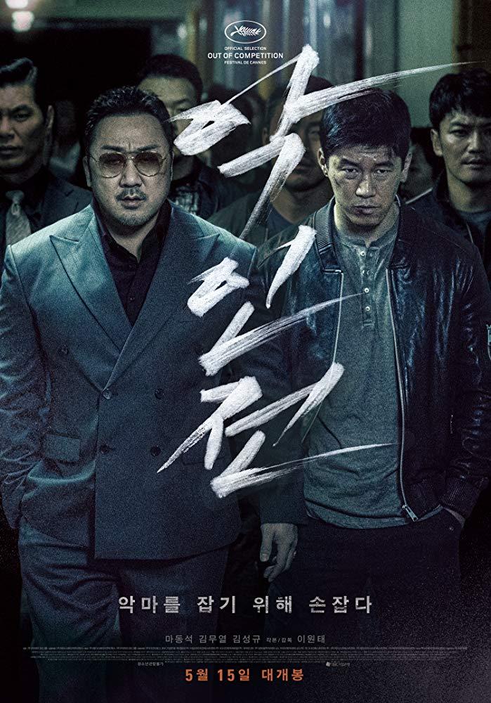 ดูหนัง The Gangster, The Cop, The Devil (2019) ดูหนังออนไลน์ฟรี ดูหนังฟรี HD ชัด ดูหนังใหม่ชนโรง หนังใหม่ล่าสุด เต็มเรื่อง มาสเตอร์ พากย์ไทย ซาวด์แทร็ก ซับไทย หนังซูม หนังแอคชั่น หนังผจญภัย หนังแอนนิเมชั่น หนัง HD ได้ที่ movie24x.com