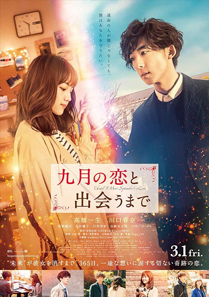 ดูหนัง Until I Meet Septembers Love (2019) ปาฏิหาริย์รักขนาดหนึ่งถ้วยกาแฟ ดูหนังออนไลน์ฟรี ดูหนังฟรี ดูหนังใหม่ชนโรง หนังใหม่ล่าสุด หนังแอคชั่น หนังผจญภัย หนังแอนนิเมชั่น หนัง HD ได้ที่ movie24x.com