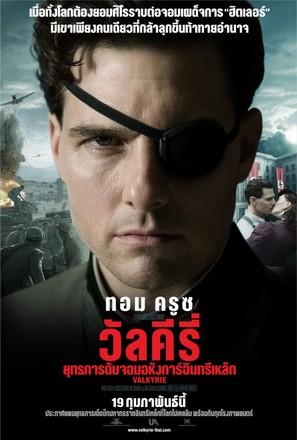 ดูหนัง Valkyrie (2008) ยุทธการดับจอมอหังการ์อินทรีเหล็ก ดูหนังออนไลน์ฟรี ดูหนังฟรี ดูหนังใหม่ชนโรง หนังใหม่ล่าสุด หนังแอคชั่น หนังผจญภัย หนังแอนนิเมชั่น หนัง HD ได้ที่ movie24x.com