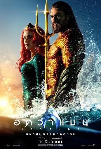 ดูหนัง Aquaman (2018) อควาแมน เจ้าสมุทร ดูหนังออนไลน์ฟรี ดูหนังฟรี HD ชัด ดูหนังใหม่ชนโรง หนังใหม่ล่าสุด เต็มเรื่อง มาสเตอร์ พากย์ไทย ซาวด์แทร็ก ซับไทย หนังซูม หนังแอคชั่น หนังผจญภัย หนังแอนนิเมชั่น หนัง HD ได้ที่ movie24x.com