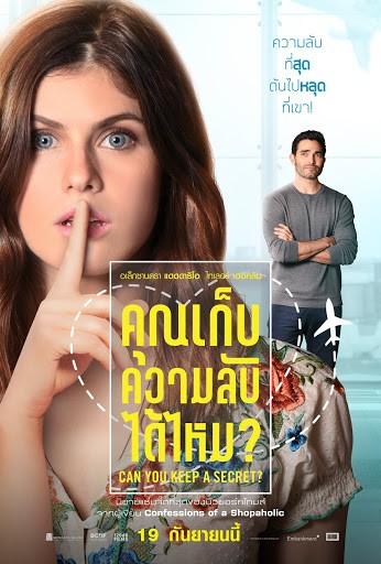ดูหนัง Can You Keep a Secret (2019) คุณเก็บความลับได้ไหม ดูหนังออนไลน์ฟรี ดูหนังฟรี ดูหนังใหม่ชนโรง หนังใหม่ล่าสุด หนังแอคชั่น หนังผจญภัย หนังแอนนิเมชั่น หนัง HD ได้ที่ movie24x.com