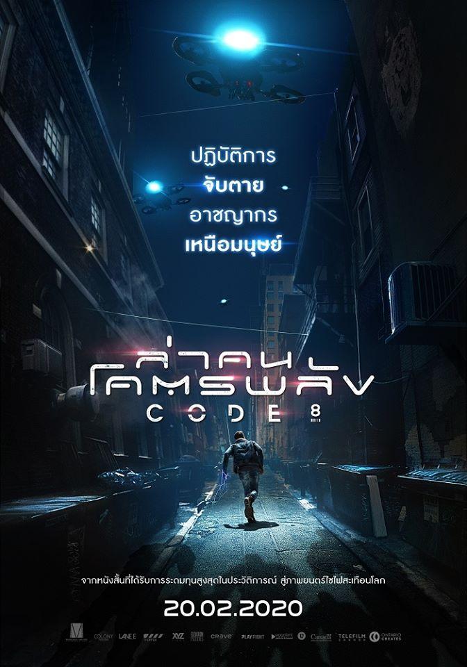 ดูหนัง Code 8 (2020) ล่าคนโคตรพลัง ดูหนังออนไลน์ฟรี ดูหนังฟรี HD ชัด ดูหนังใหม่ชนโรง หนังใหม่ล่าสุด เต็มเรื่อง มาสเตอร์ พากย์ไทย ซาวด์แทร็ก ซับไทย หนังซูม หนังแอคชั่น หนังผจญภัย หนังแอนนิเมชั่น หนัง HD ได้ที่ movie24x.com