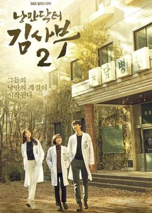 ดูหนัง Dr.Romantic Season 2 (2020) คุณหมอโรแมนติก ซีซั่น 2 ดูหนังออนไลน์ฟรี ดูหนังฟรี ดูหนังใหม่ชนโรง หนังใหม่ล่าสุด หนังแอคชั่น หนังผจญภัย หนังแอนนิเมชั่น หนัง HD ได้ที่ movie24x.com