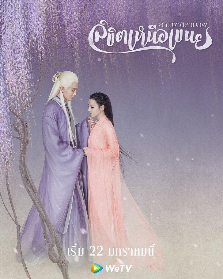 ดูหนัง สามชาติสามภพ ลิขิตเหนือเขนย (2020) Eternal Love of Dream ดูหนังออนไลน์ฟรี ดูหนังฟรี ดูหนังใหม่ชนโรง หนังใหม่ล่าสุด หนังแอคชั่น หนังผจญภัย หนังแอนนิเมชั่น หนัง HD ได้ที่ movie24x.com