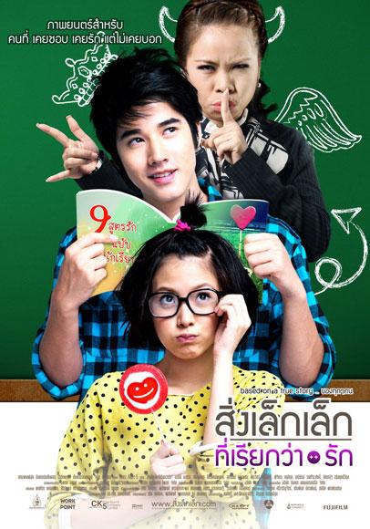 ดูหนัง สิ่งเล็กๆที่เรียกว่ารัก (2010) ดูหนังออนไลน์ฟรี ดูหนังฟรี HD ชัด ดูหนังใหม่ชนโรง หนังใหม่ล่าสุด เต็มเรื่อง มาสเตอร์ พากย์ไทย ซาวด์แทร็ก ซับไทย หนังซูม หนังแอคชั่น หนังผจญภัย หนังแอนนิเมชั่น หนัง HD ได้ที่ movie24x.com
