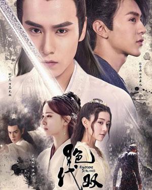 ดูหนัง เดชเซียวฮื้อยี้ (2020) Handsome Siblings Season1 ดูหนังออนไลน์ฟรี ดูหนังฟรี ดูหนังใหม่ชนโรง หนังใหม่ล่าสุด หนังแอคชั่น หนังผจญภัย หนังแอนนิเมชั่น หนัง HD ได้ที่ movie24x.com