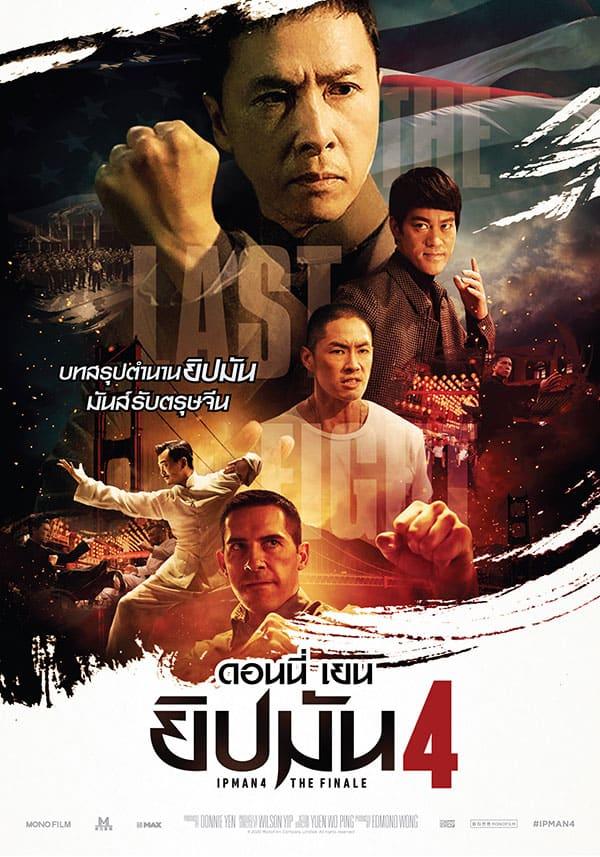 ดูหนัง Ip Man 4 The Finale (2019) ยิปมัน 4 ดูหนังออนไลน์ฟรี ดูหนังฟรี ดูหนังใหม่ชนโรง หนังใหม่ล่าสุด หนังแอคชั่น หนังผจญภัย หนังแอนนิเมชั่น หนัง HD ได้ที่ movie24x.com