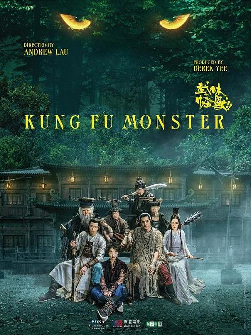 ดูหนัง kung fu monster (2018) กังฟูมอนสเตอร์ ดูหนังออนไลน์ฟรี ดูหนังฟรี HD ชัด ดูหนังใหม่ชนโรง หนังใหม่ล่าสุด เต็มเรื่อง มาสเตอร์ พากย์ไทย ซาวด์แทร็ก ซับไทย หนังซูม หนังแอคชั่น หนังผจญภัย หนังแอนนิเมชั่น หนัง HD ได้ที่ movie24x.com