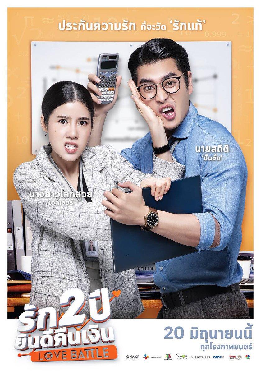 ดูหนัง รัก 2 ปี ยินดีคืนเงิน (2019) LOVE BATTLE ดูหนังออนไลน์ฟรี ดูหนังฟรี HD ชัด ดูหนังใหม่ชนโรง หนังใหม่ล่าสุด เต็มเรื่อง มาสเตอร์ พากย์ไทย ซาวด์แทร็ก ซับไทย หนังซูม หนังแอคชั่น หนังผจญภัย หนังแอนนิเมชั่น หนัง HD ได้ที่ movie24x.com