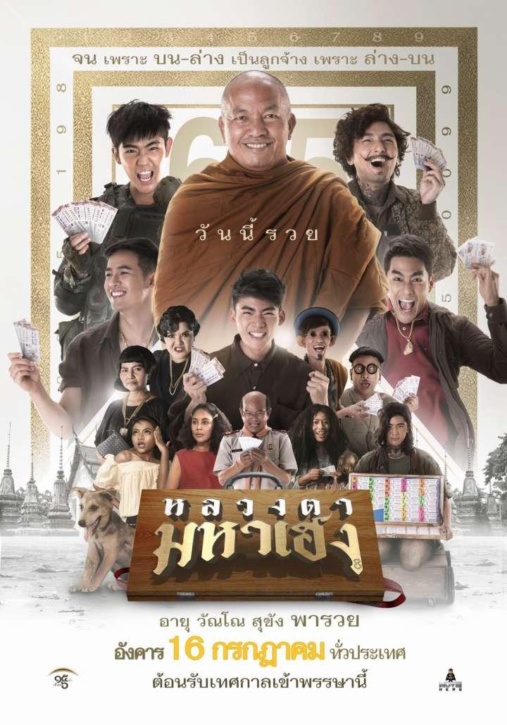 ดูหนัง หลวงตามหาเฮง (2019) ดูหนังออนไลน์ฟรี ดูหนังฟรี HD ชัด ดูหนังใหม่ชนโรง หนังใหม่ล่าสุด เต็มเรื่อง มาสเตอร์ พากย์ไทย ซาวด์แทร็ก ซับไทย หนังซูม หนังแอคชั่น หนังผจญภัย หนังแอนนิเมชั่น หนัง HD ได้ที่ movie24x.com