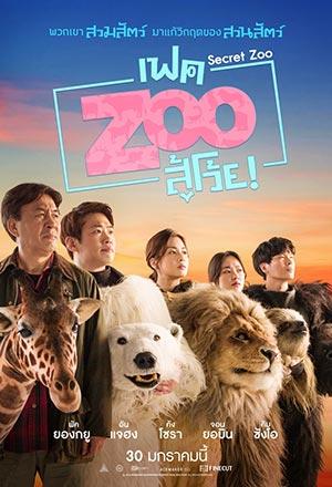 ดูหนัง Secret Zoo (2020) เฟคซูสู้เว้ย ดูหนังออนไลน์ฟรี ดูหนังฟรี HD ชัด ดูหนังใหม่ชนโรง หนังใหม่ล่าสุด เต็มเรื่อง มาสเตอร์ พากย์ไทย ซาวด์แทร็ก ซับไทย หนังซูม หนังแอคชั่น หนังผจญภัย หนังแอนนิเมชั่น หนัง HD ได้ที่ movie24x.com
