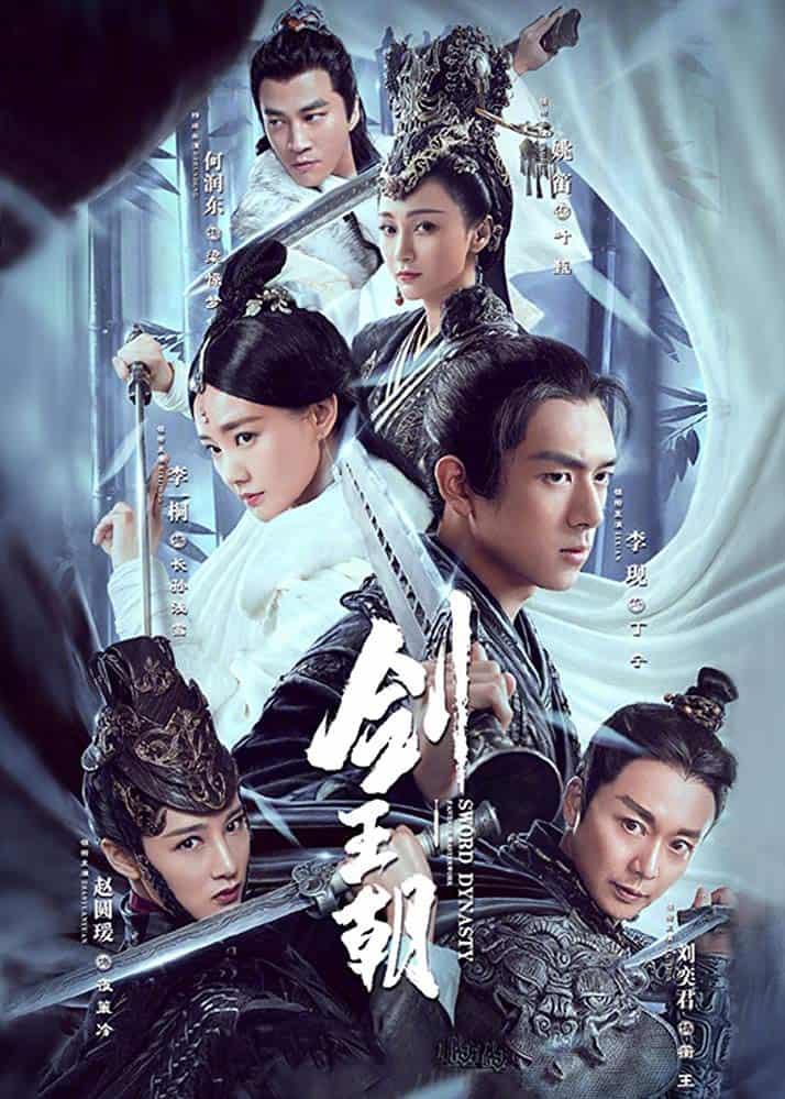 ดูหนัง ดูหนังออนไลน์ Sword Dynasty Fantasy Masterwork (2020) กระบี่เจ้าบัลลังก์ ตอน วิชากระบี่ลับกู ดูหนังออนไลน์ฟรี ดูหนังฟรี HD ชัด ดูหนังใหม่ชนโรง หนังใหม่ล่าสุด เต็มเรื่อง มาสเตอร์ พากย์ไทย ซาวด์แทร็ก ซับไทย หนังซูม หนังแอคชั่น หนังผจญภัย หนังแอนนิเมชั่น หนัง HD ได้ที่ movie24x.com