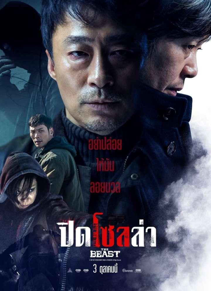 ดูหนัง The Beast (2019) ปิดโซลล่า ดูหนังออนไลน์ฟรี ดูหนังฟรี ดูหนังใหม่ชนโรง หนังใหม่ล่าสุด หนังแอคชั่น หนังผจญภัย หนังแอนนิเมชั่น หนัง HD ได้ที่ movie24x.com