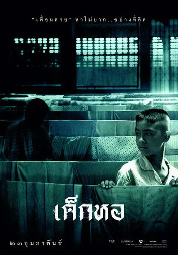 ดูหนัง เด็กหอ (2006) ดูหนังออนไลน์ฟรี ดูหนังฟรี ดูหนังใหม่ชนโรง หนังใหม่ล่าสุด หนังแอคชั่น หนังผจญภัย หนังแอนนิเมชั่น หนัง HD ได้ที่ movie24x.com