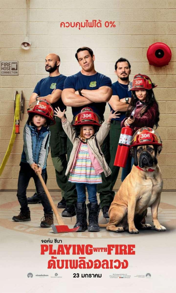 ดูหนัง Playing with fire (2020) ดับเพลิงอลเวง ดูหนังออนไลน์ฟรี ดูหนังฟรี HD ชัด ดูหนังใหม่ชนโรง หนังใหม่ล่าสุด เต็มเรื่อง มาสเตอร์ พากย์ไทย ซาวด์แทร็ก ซับไทย หนังซูม หนังแอคชั่น หนังผจญภัย หนังแอนนิเมชั่น หนัง HD ได้ที่ movie24x.com