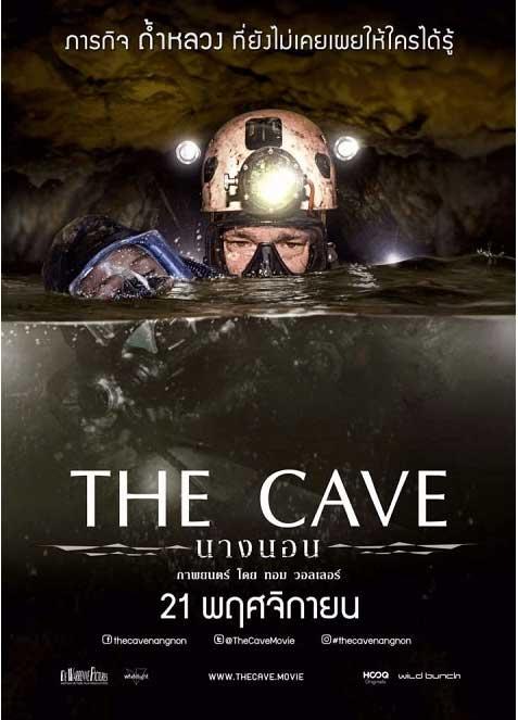 ดูหนัง ดูหนังออนไลน์ The Cave (2019) นางนอน ดูหนังออนไลน์ฟรี ดูหนังฟรี HD ชัด ดูหนังใหม่ชนโรง หนังใหม่ล่าสุด เต็มเรื่อง มาสเตอร์ พากย์ไทย ซาวด์แทร็ก ซับไทย หนังซูม หนังแอคชั่น หนังผจญภัย หนังแอนนิเมชั่น หนัง HD ได้ที่ movie24x.com