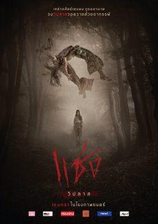 ดูหนัง CHAENG (2019) แช่ง ดูหนังออนไลน์ฟรี ดูหนังฟรี HD ชัด ดูหนังใหม่ชนโรง หนังใหม่ล่าสุด เต็มเรื่อง มาสเตอร์ พากย์ไทย ซาวด์แทร็ก ซับไทย หนังซูม หนังแอคชั่น หนังผจญภัย หนังแอนนิเมชั่น หนัง HD ได้ที่ movie24x.com
